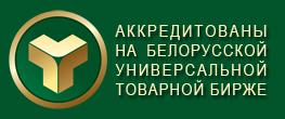 Аккредитованы на Белорусской универсальной товарной бирже